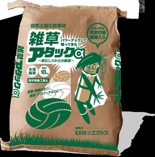雑草アタックα、商品画像