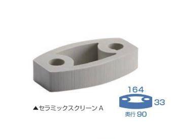 塀 CERAMIC SCREEN (セラミックスクリーン) only one club