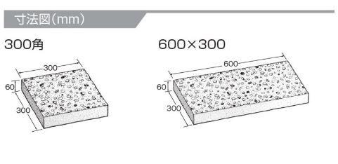 床 洗い出し舗装板 UNISON
