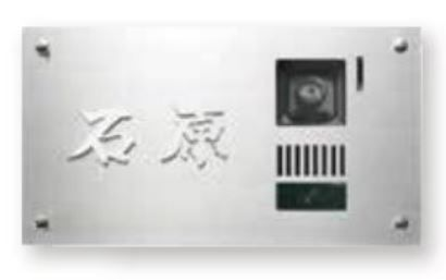 インターホンカバー ステンレス板&切文字 福彫