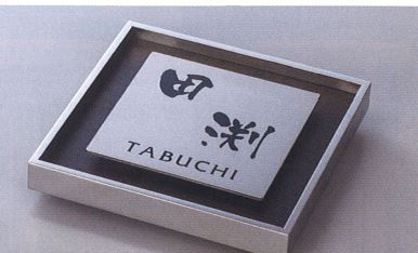 De-signシリーズ アートサイン TAKASHO