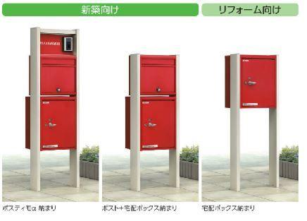 ポスティモ 宅配ボックス1型 YKKAP