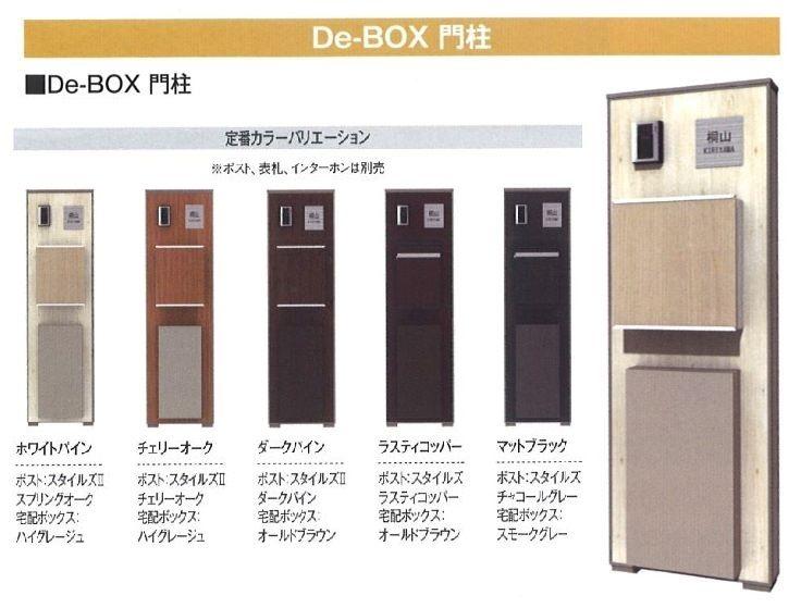 De-BOX 門柱